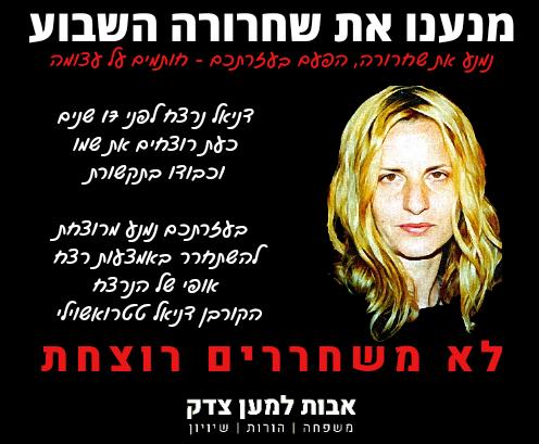 לא לשחרר את אריקה פרישקין הרוצחת