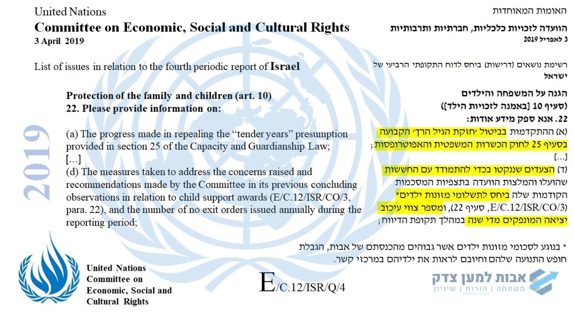 """וועדת האו""""ם לזכויות כלכליות, חברתיות ותרבותיות 2019"""