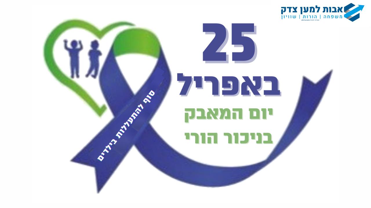 אבות למען צדק 25 באפריל יום המאבק בניכור הורי