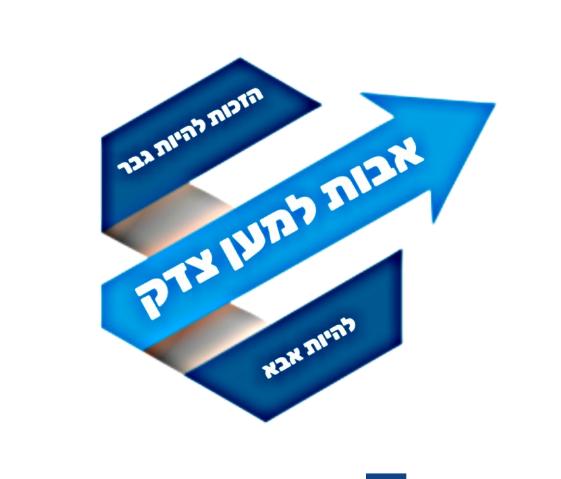 לוגו תמונה אבות למען צדק