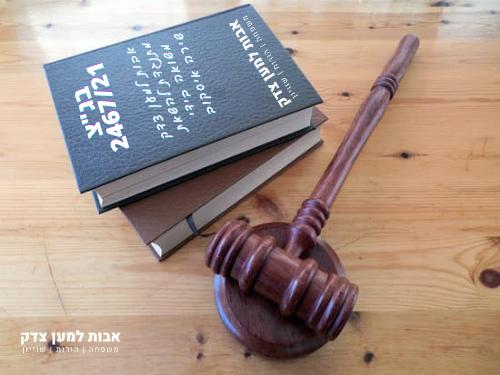 """בג""""ץ 2467/21 אבות למען צדק נגד מר חיליק טרופר"""