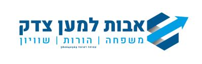 לוגו אבות למען צדק