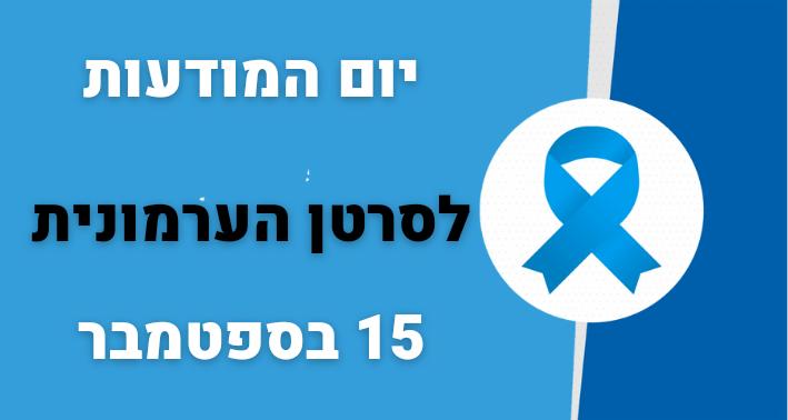 אבות למען צדק, יום המודעות לסרטן הערמונית